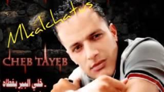 Cheb Tayeb 2012   Khali El Bir B
