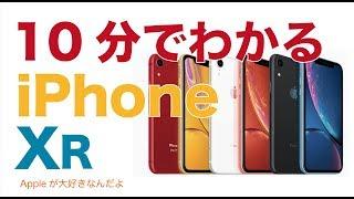 これ良さそう!10分でわかるiPhone XR・10月発売の2018新型iPhone