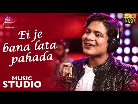 Ei Je Bana Lata Pahada | Bishnu Mohan Kabi | Odia Song | New Version