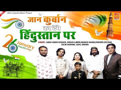 गणतंत्र-दिवस-के-मौके-पर-स्पेशल-क़व्वाली- -jaan-kurban-kar-denge-hindustan-par- -26-january-2021