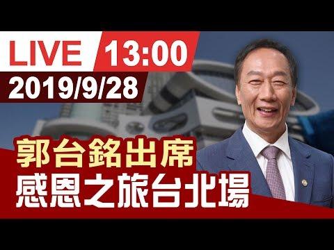 【完整公開】郭台銘出席 感恩之旅台北場
