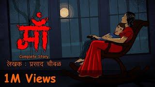 Maa   Horror stories in Hindi    Horror Story   Scary Pumpkin 🔥🔥🔥