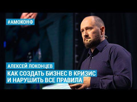 Алексей Локонцев (TOPGUN) на АМОКОНФ — Как создать бизнес в кризис и нарушить все правила