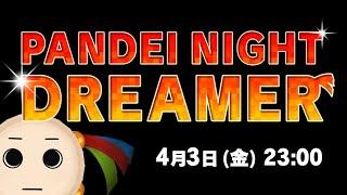 【 ラジオ配信 】 #37 PANDEI NIGHT DREAMER 【 4月3日 23:00~ 】