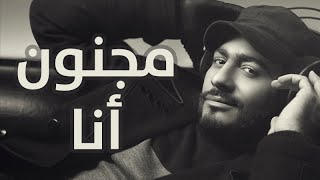 Tamer Hosny - Magnoon Ana / مجنون انا - تامر حسني