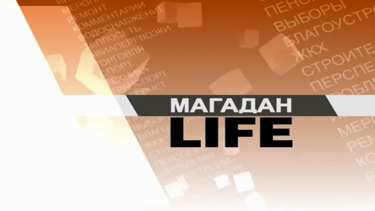 Жизнь Магадана. Общественная организация