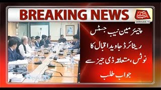 Chairman NAB Seeks Answer from DGs Over Pending Corruption Cases