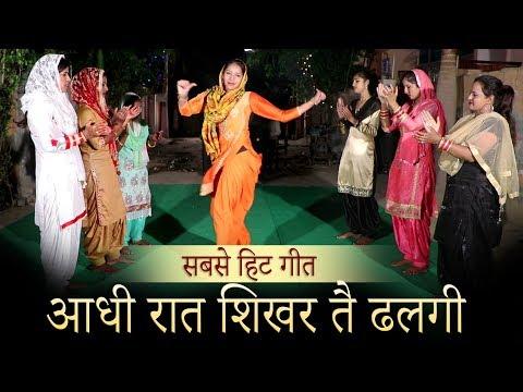 आधी रात शिखर तै ढलगी || Haryanvi Folk Song-48 | Anju & Shama Chaudhary | हरियाणवी लोकगीत
