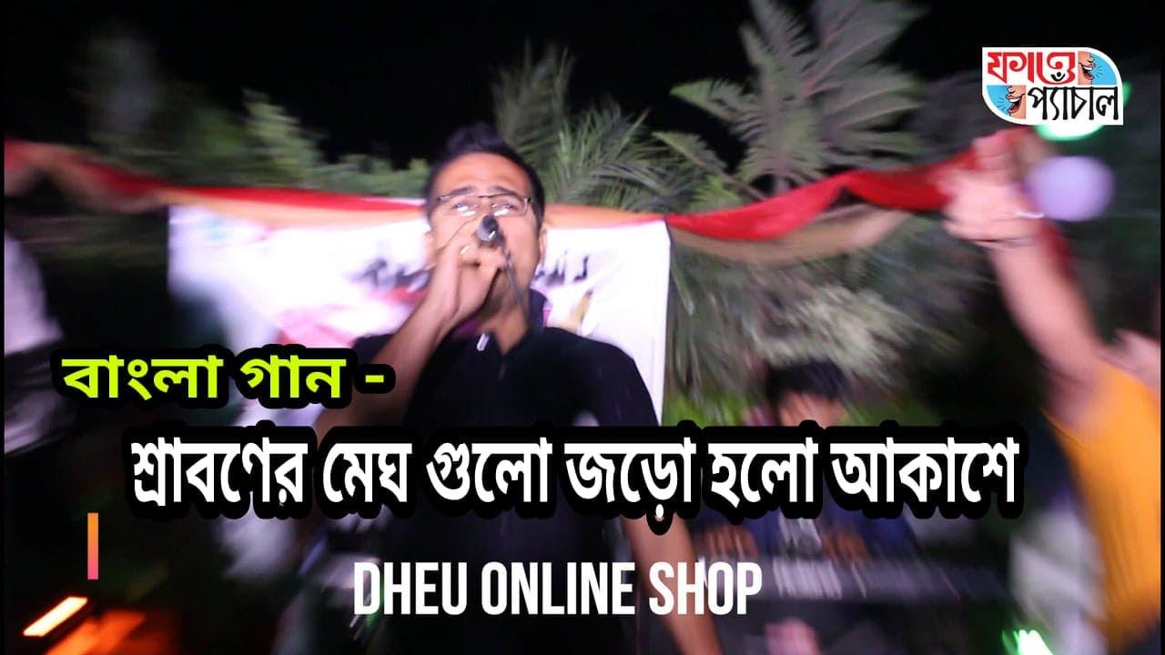 আজ কেন মন উদাসী হয়ে l Aj Keno Mon | Bangla songs-2020 l Pijush Mandal Mugdha l Different touch
