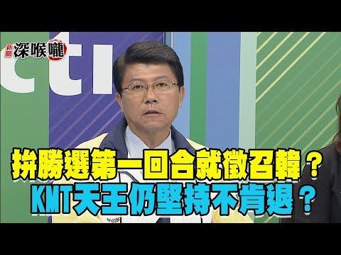 2019.03.04新聞深喉嚨 拚勝選「第一回合」就徵召韓國瑜?KMT天王仍堅持不肯退?