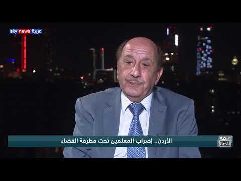 الأردن.. إضراب المعلمين تحت مطرقة القضاء  - 00:54-2019 / 9 / 30
