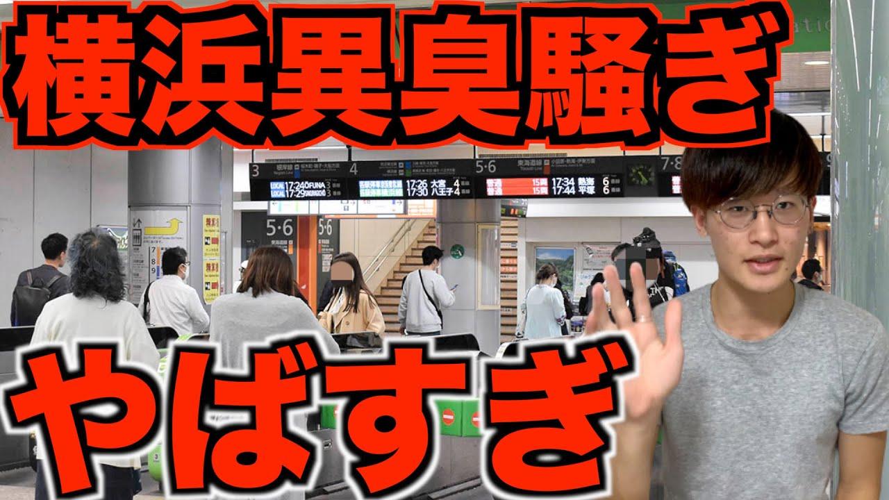 横浜 異臭 騒ぎ 相次ぐ異臭騒ぎは「スーパー南海地震」の前兆?