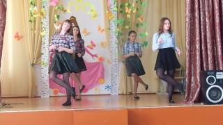 Танец на 8 марта Целинная СШ 2017г