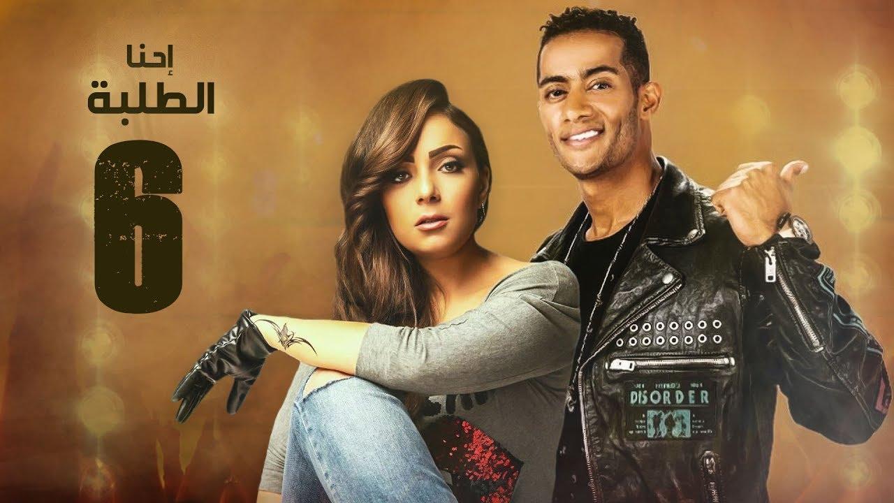 Episode 06 - Ehna El Talaba Series | الحلقة السادسة - مسلسل احنا الطلبة