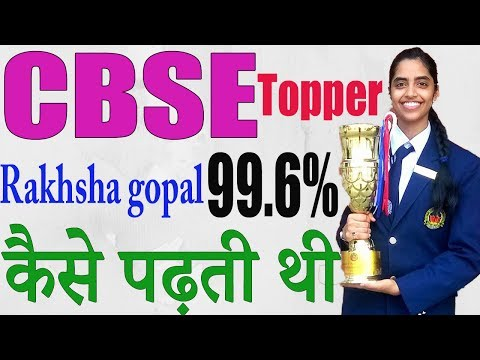 How To Become Topper in Class || Raksha Gopal CBSE Topper 99