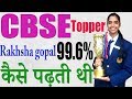 How To Become Topper in Class Raksha Gopal CBSE Topper 99.6 Student Motivation Video in Hindi