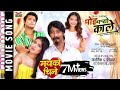 POI PARYO KALE – Title OST Nepali Movie Song 2019  Ram Chandra /Anju   Saugat, Pooja, Aakash, Sristi