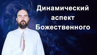Эзотерика 2.0 - 13.Динамический аспект Божественного