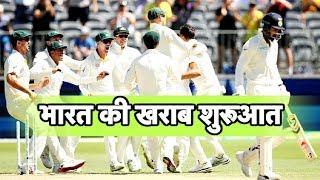 perth Test: India Make Poor Start In Stiff Chase Of 287 | Ind vs Aus | Sports Tak