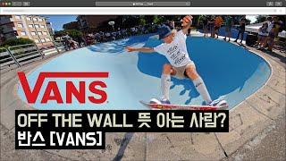 스케이트를 넘어 문화를 위한 - 반스[VANS]_[+쿠…