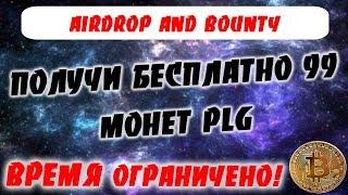 Получи бесплатно 99 монет PLG |  Бесплатная криптовалюта!