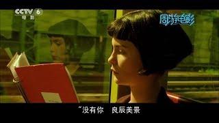 周游电影:朱丽叶·比诺什简直就是法国旅游形象大使【中国电影报道 | 20190723】