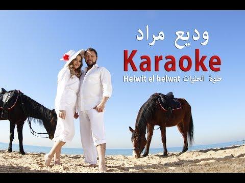 Wadih Mrad karaoke helwit el helwat 2017 وديع مراد  حلوة الحلوات