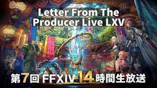 BENCHMARK BENCHMARK BENCHMARK | Final Fantasy XIV - Live Letter LXV Reactions