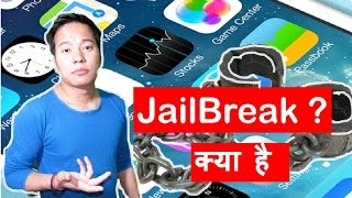 What is iphone JailBreaking  ? Advantage & Disadvantage | How To install | kya Hai