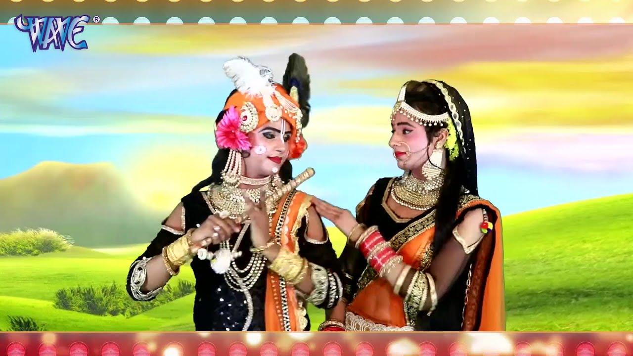 2020 सबसे हिट कृष्ण भजन - बाँसुरिया फिर से बजा दे | कृष्ण जी का सबसे लाजवाब गाना | Wave Dj Dhamaka