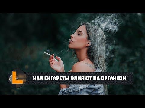 Как сигареты влияют на организм (2018)
