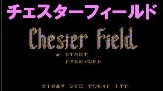 チェスターフィールド ファミコン Chesterfield