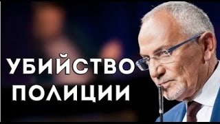 Шустер LIVE Будни. Убийство Полицейских (05.12.2016)