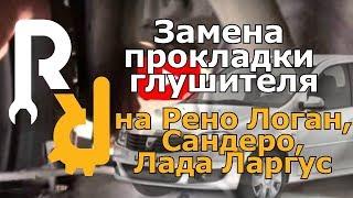 видео Как снять глушитель на рено логан. Глушитель Рено Логан: снятие, замена и выбор