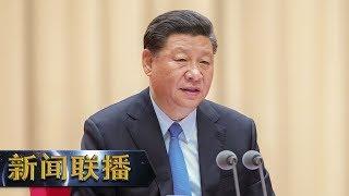 《新闻联播》 20190610 22:30  CCTV