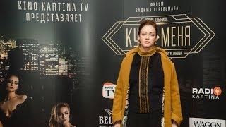 Анна Адамович - интервью на премьере фильма