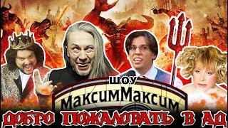 Шоу Максима Галкина