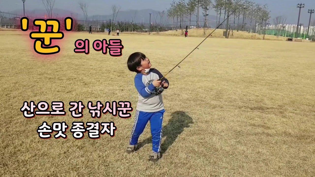 '꾼' 의 아들 ☆산으로 간 낚시꾼☆ 손맛 종결자