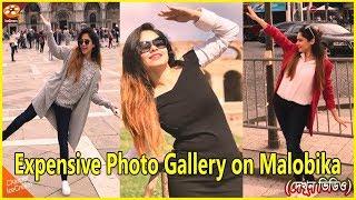মালবিকা বন্দ্যোপাধ্যায়র অদেখা ছবি | Exclusive Photo Gallery on Malobika Banerjee | Channel IceCream