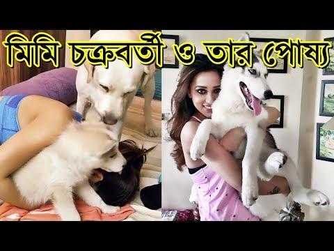 মিমি তার পোষ্যদের সাথে, অবাক করা ভিডিও | Mimi Chakraborty With Pet Dog At Home
