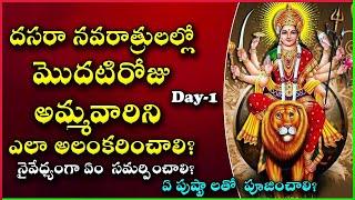 Navaratri First Day Pooja   Navaratri Pooja Vidhanam   Navratri First Day Mantra   Navratri 2021
