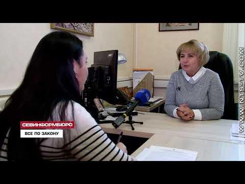 НТС Севастополь: 17.11.2018 Социальная выплата только по предоставлению удостоверения российского образца