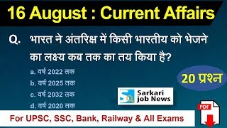 16 August 2018 करेंट अफेयर्स हिंदी | Current Affairs Hindi PDF - The Hindu - Sarkari Job News