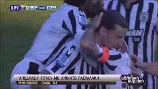 19η Αγ Παναιτωλικός-ΠΑΟΚ 0-1