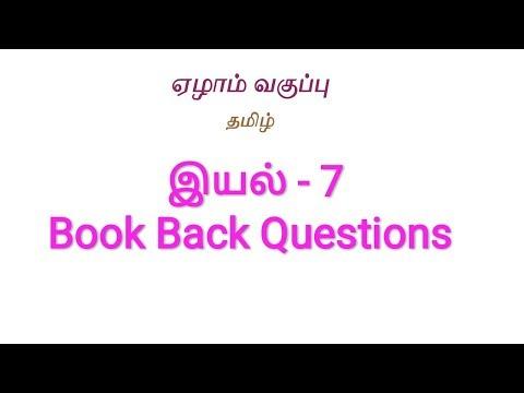 7th Standard Tamil Videos (79)