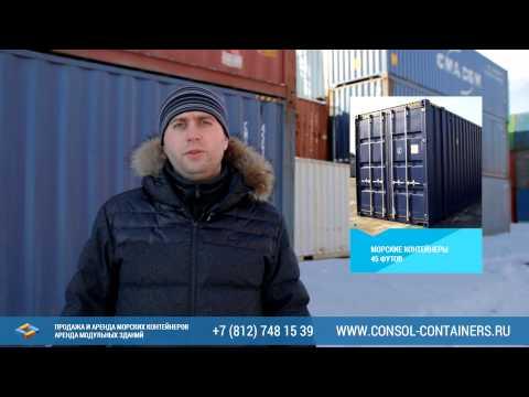 видео: Типы и размеры морских контейнеров
