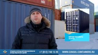 видео морской контейнер