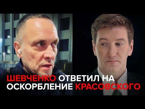 Шевченко ответил на оскорбление Красовского