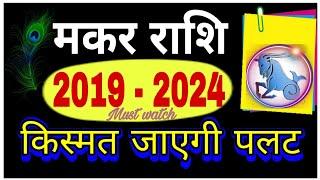 MAKAR RASHI 2019 - 2024 जरूरी सूचना/मकर राशि वालों के जीवन में आयेगा बड़ा बदलाव CAPRICORN
