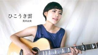 ジブリ最新作/ひこうき雲/荒井由実/弾き語り/Cover by BEBE
